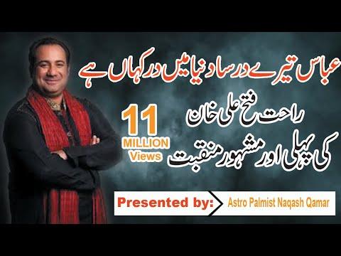 Xxx Mp4 Rahat Fateh Ali Khan New Qawali On Abbas Tere Dar Sa Dunya Main Dar Kahan Karbala Hussain 3gp Sex
