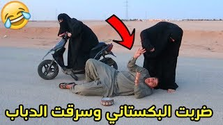 ماما صيته ضربت البكستاني وسرقت الدباب/علمت جارتهم السواقه!!!😂❤️