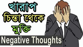 HOW TO OVERCOME NEGATIVE THOUGHTS | BANGLA MOTIVATION