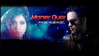 images Moner Duar মনের দুয়ার Habib Wahid Porshi Movie Aaro Bhalobashbo Tomay