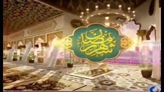 Ramazan Transmission   Shehar e Ramazan   25 June 2017   Part 1