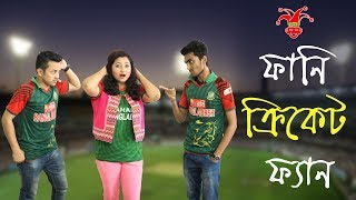 Bangladesh Cricket 2017 | ক্রিকেট ফ্যান | Cricket Fans Of Bangladesh | Prank King Entertainment