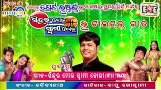 Sindura Mora Swami Tora l Title Song l Pradeep l Great Eastern Opera
