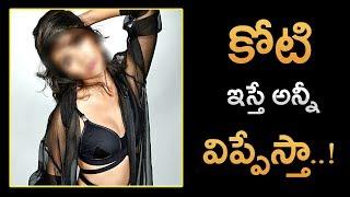 కోటి ఇస్తే అన్నీ విప్పెస్తా ....! |Give more money remove all clothes | Pooja Hegde |  FREE TICKET |