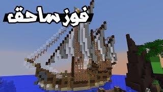 ماين كرافت - الحلقة 1: لعبة جديدة || Minecraft - King of The Hill