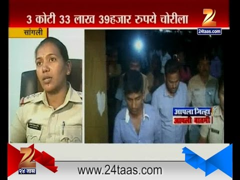 Sangli | Theft Caught Who Theft ATM`s 3 Crore Rs