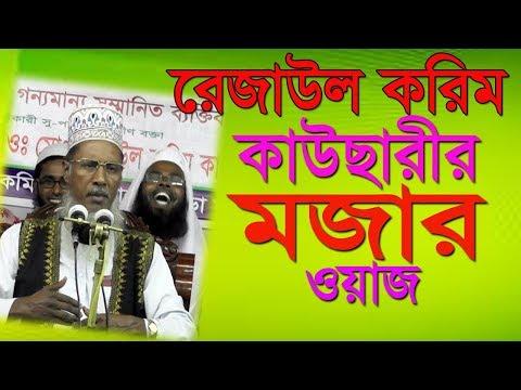 Xxx Mp4 রেজাউল করিম কাউছারীর মজার ওয়াজ Maulana Rezaul Karim Kawsari Bangla Waz 2018 Islamic Waz Bogra 3gp Sex
