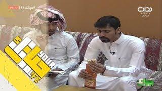 #حياتك54   دردشة ذيب آل مبارك وفهد المالكي بجسلة قهوة ذوق