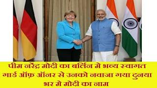 Trending in India-Modi Germany visit,gets gaurd of honour by Germany