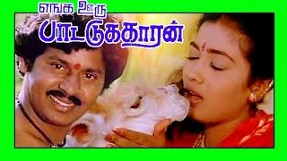 Tamil Full Movies   Enga Ooru Pattukaran   Ramarajan & Rekha