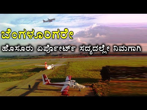 Hosur Airport To Open Soon For Bangalore | Oneindia Kannada