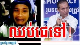 Khmer News Today | Stop Your Bad Speech to Insult People, LDP Khem Veasna | Cambodia News Today