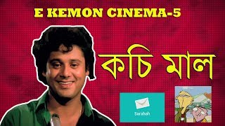 Rajar Meye Parul Movie Funny Review|E Kemon Cinema Ep05|Bangla New Funny Video 2017