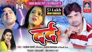 Pyar Ke  Namwe Adhura Ba ~ Dehati Dard ~ Gajendra Sharma Piyakar , Ripali Raj ~ Bhojpuri Sad Song