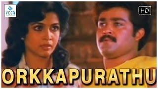 Orkkapurathu Malayalam Full Movie || Mohanlal, Nedumudi Venu