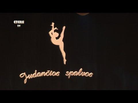 """ETERIS TV 2017.05.30 Birštone vyko septintasis modernaus šokio festivalis """"Judančios spalvos"""""""