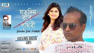 Joto Din Robe Prithibi By Gazi Kamal Hossain & Luipa   Official Music Video   2017