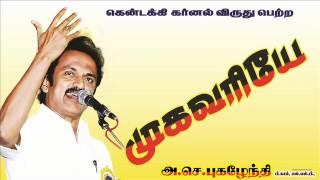 Thalapathi MK STALIN Birth Day Songs (01.03.2012)