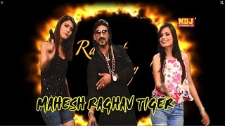 Sher Dil Rajput | New Haryanvi Rajput Song Full HD Song 2015 | Mahesh Raghav | NDJ Music