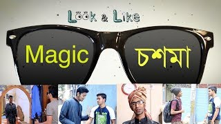 Magic Choshma | ম্যাজিক চশমা | Bangla Short Film | Look And Like