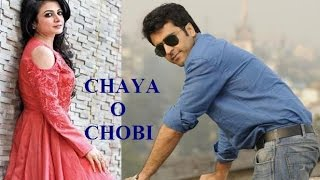 Chaya O Chobi | Koel | Abir | আবির | কোয়েল | ছায়া ও ছবি | Bengali Film Chaya O Chobi First Look