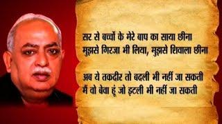 Did Munawwar Rana's poem on Sonia Gandhi made him a target for people?