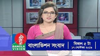 বিকেল ৫ টার বাংলাভিশন সংবাদ | Bangla News | 17_September_2019 | 05:00 PM | BanglaVision News