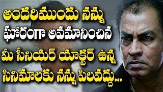 నన్ను అవమానించిన సీనియర్ యాక్టర్ ఉన్న సినిమాలకు నన్ను పిలవద్దు   Pradeep Rawat Fires On Senior Actor