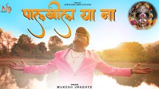 पालखीला या ना | PALKHILA YA NA | Singer MUKESH UPADHYE| Music PREET BANDRE | Ekvira Palkhi Song 2019