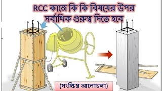 RCC work essential tips| civil engineering videos for students | Structural Knowledge