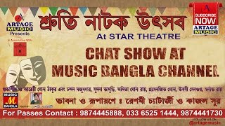 Chat Show of SHRUTI NATOK UTSAV 2016 at Music Bangla