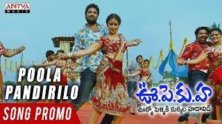 Poola Pandirilo Promo Song   U PE KU HA Movie   Rajendra Prasad   Bhrammanandam   Nidhi Prasad