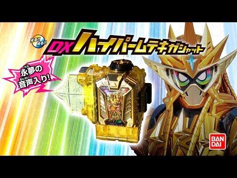 Xxx Mp4 Kamen Rider EX AID DX Hyper Muteki Gashat Ad English Subs 3gp Sex