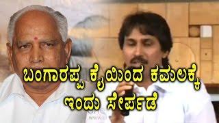 Kumar Bangarappa Joined BJP Today In Te Presence Of B S Yeddyurappa  | Oneindia Kannada