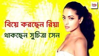 বিয়ে করছেন রিয়া। থাকছেন সুচিত্রা সেনও। কীভাবে? জানতে দেখুন ভিডিও | Riya Sen Is All Set To Marry