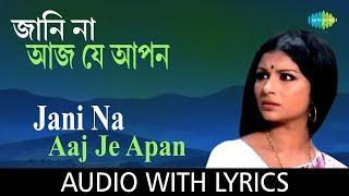 Jani Na Aaj Je Apon with lyrical   জানি  না আজ যে আপন   Asha Bhosle
