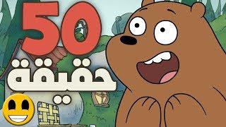 50 معلومة غريبة عن الدببة الثلاثة