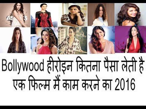जानिए कितना पैसा लेती है एक फिल्म मैं काम करने का बॉलीवुड हीरोइन। Bollywood Actress Fees par Film
