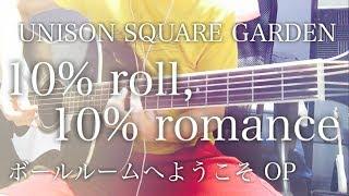 【歌詞コード付】10% roll, 10% romance (TV ver.)/ UNISON SQUARE GARDEN アニメ「ボールルームへようこそ」OP【弾き語り】