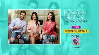 Howrah Bridge Musically Yours With Bonny & Rittika | Raja Rani Raji Special | Sangeet Bangla