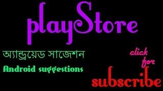 কিভাবে প্লে-স্টোরে/জিমেইল একাউন্ট খুলবেন How to open a playStore account