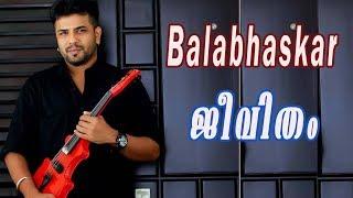 ബാലഭാസ്കർ ജീവിതം  Balabhaskar |balabhaskar death