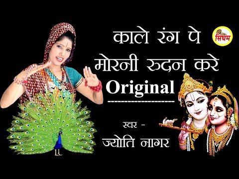 Xxx Mp4 Original काले रंग पे मोरनी रुदन करे Jyoti Nagar Superhit Radha Krishan Bhajan Singham Bhakti 3gp Sex