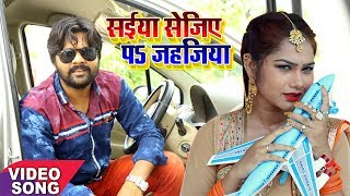 Samar Singh का सबसे हिट गाना | सईया सेजिए पs जहजिया | Saiya Sejiya Pe Jahajiya | Bhojpuri Song 2017