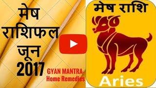मेष राशि जून 2017 राशिफल | Mesh Rashifal June 2017 | Aries Horoscope 2017
