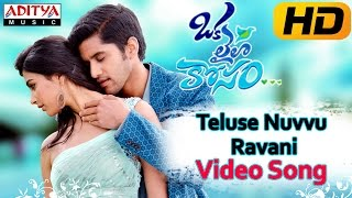 Teluse Nuvvu Ravani Full Video Song - Oka Laila Kosam Video Songs - Naga Chaitanya, Pooja Hegde