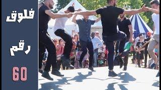 مهرجان فيوجن || ماهي الدبكة العربية التي ادهشت جماهير المهرجان؟