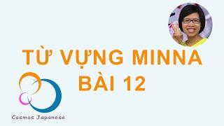 Học từ vựng tiếng Nhật Minna - Bai 12