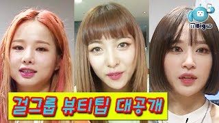 [MBC K-pop Hidden stage] Ep4 Beauty secrets revealed! So happy to be a girl