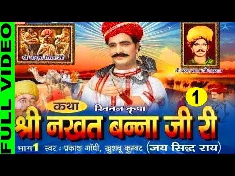 Katha Shree Nakhat Banna Ji Ri Part 1 Hit Rajasthani Katha Prakash Gandhi Khushbu Kumbat